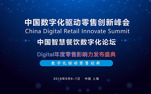 2018中国数字化驱动零售创新峰会暨智慧餐饮数字化论坛