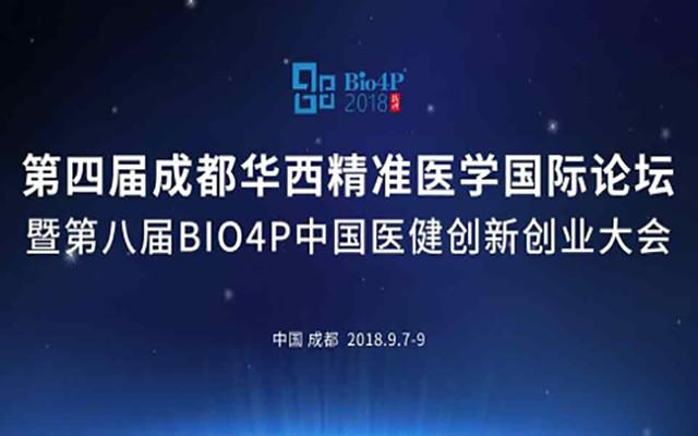 2018第四届成都华西精准医学国际论坛暨第八届Bio4P中国医健创新创业大会