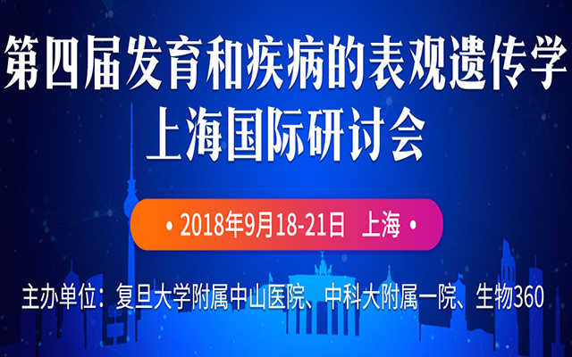 2018第四届发育和疾病的表观遗传学上海国际研讨会
