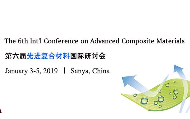 第六屆先進復合材料國際研討會(ACM 2019)