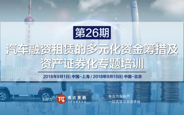 第26期汽车金融多元化资金筹措与ABS深度培训2018(9月上海班)