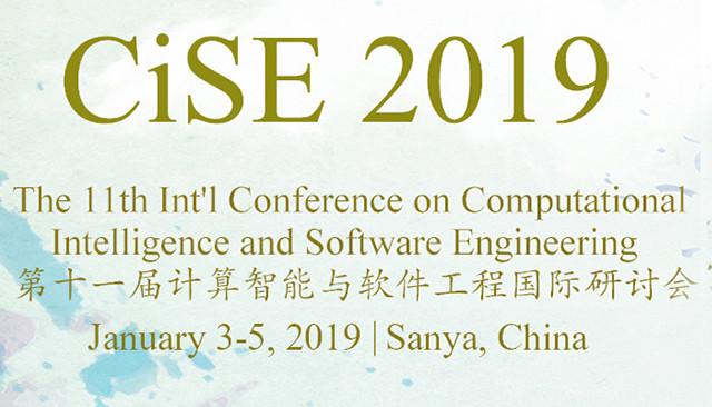 第十一届计算智能与软件工程国际研讨会(CiSE 2019)