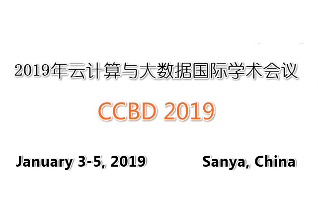 2019年云计算与大数据国际学术会议(CCBD 2019)