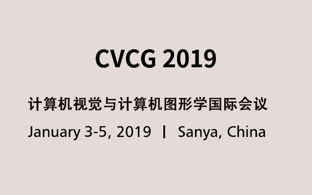 计算机视觉与计算机图形学国际会议(CVCG 2019)
