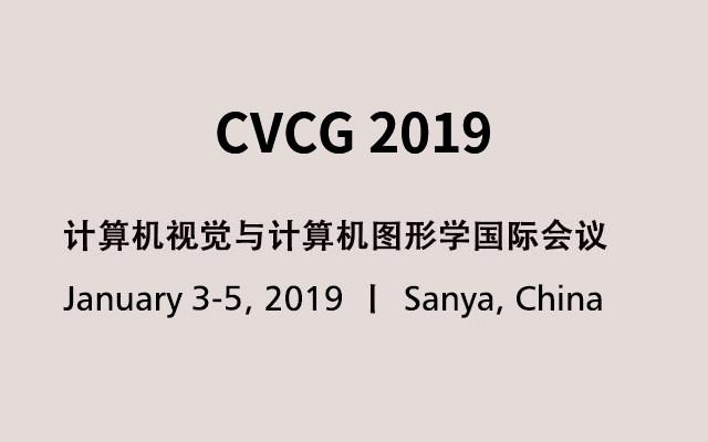 計算機視覺與計算機圖形學國際會議(CVCG 2019)