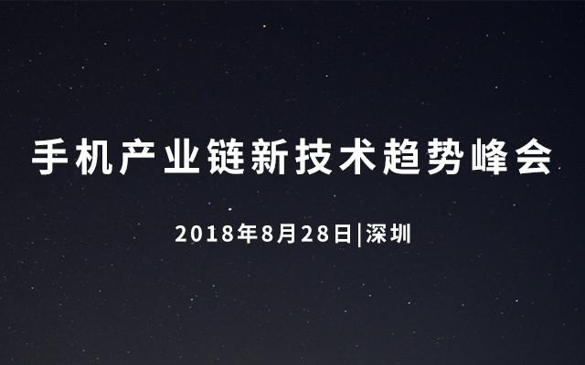 2018手机产业链新技术趋势峰会