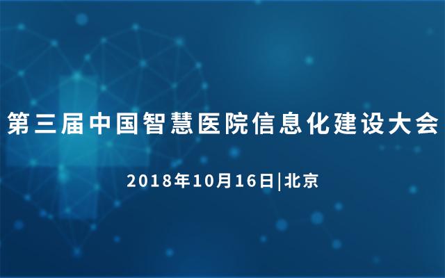 2018第三届智慧医院信息化建设大会