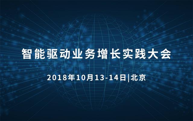 【DTalk】2018年智能驱动业务增长实践大会