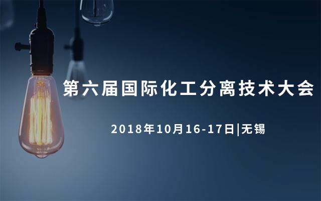 2018第六届国际化工分离技术大会