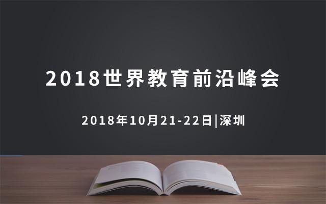 2018世界教育前沿峰会
