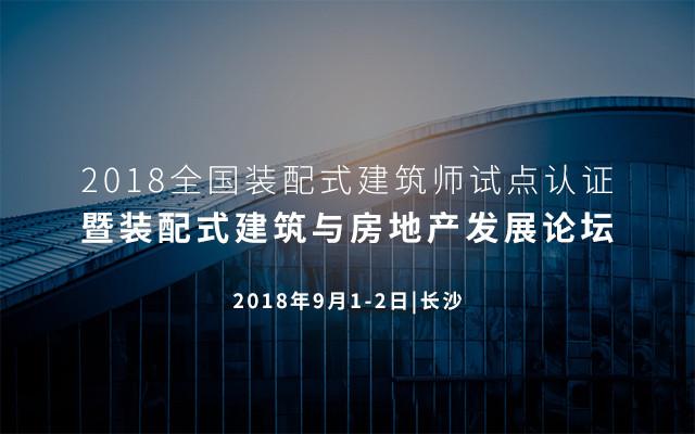2018全国装配式建筑师试点认证暨装配式建筑与房地产发展论坛
