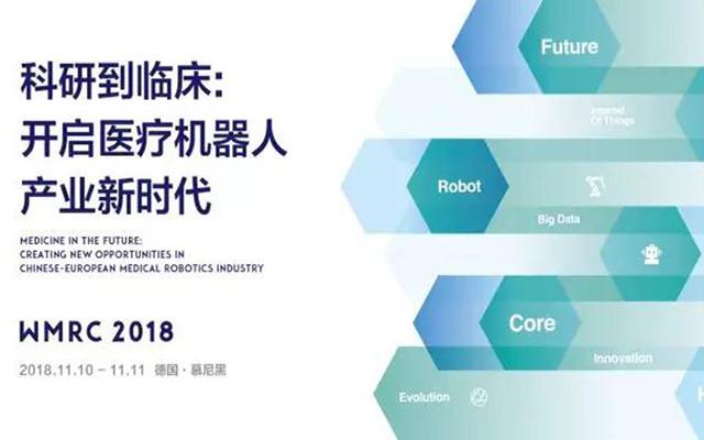 2018第三届世界医疗机器人大会