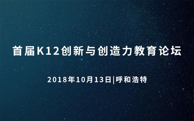 2018首届K12创新与创造力教育论坛