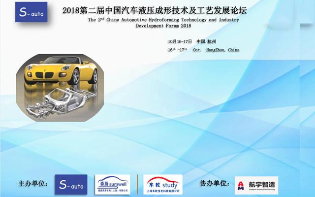 2018第二届汽车液压成形技术及工艺发展论坛