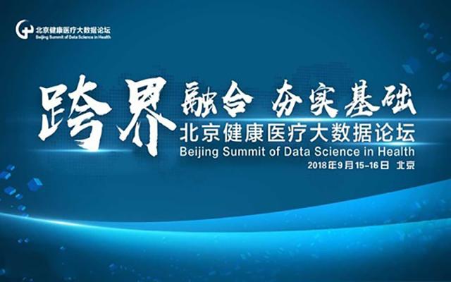 2018北京健康医疗大数据论坛