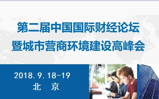 第二届中国国际财经论坛暨城市营商环境建设高峰会2018