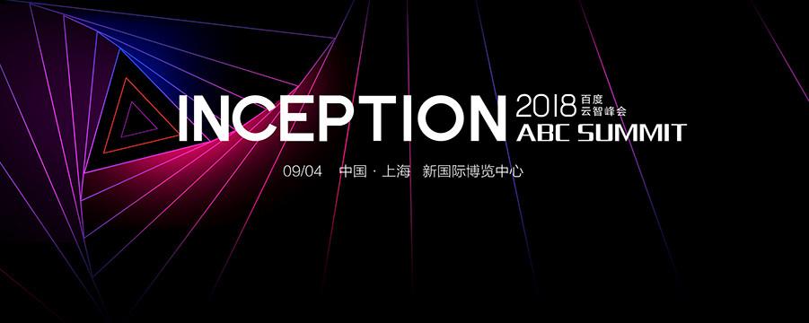 ABC SUMMIT 2018百度云智峰会