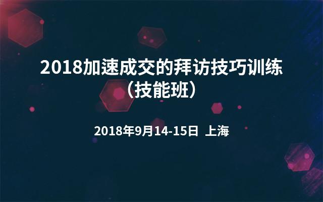 2018加速成交的拜访技巧训练(技能班)