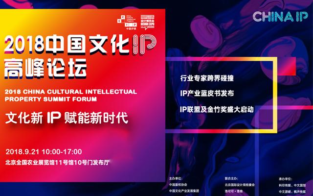 2018文化IP高峰论坛