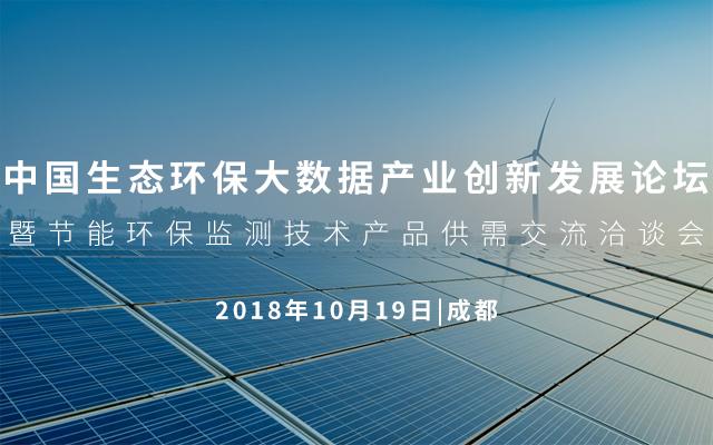 2018生态环保大数据产业创新发展论坛暨节能环保监测技术产品供需交流洽谈会