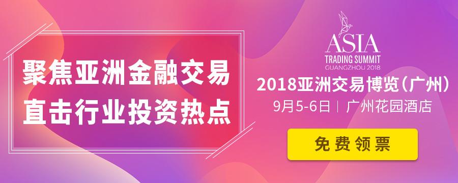 ATS广州系列论坛2018