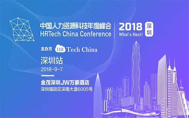 2018人力资源科技年度峰会