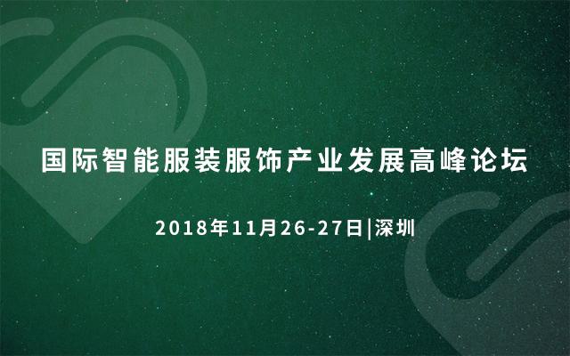 2018(深圳)智能服装服饰产业发展高峰论坛