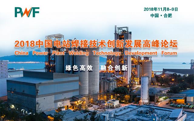2018电站焊接技术创新发展高峰论坛