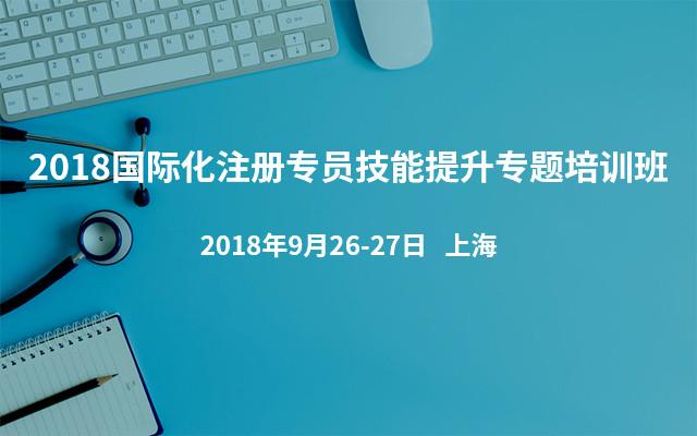 2018国际化注册专员技能提升专题培训班