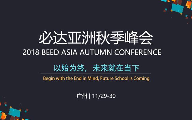 2018必达亚洲秋季峰会