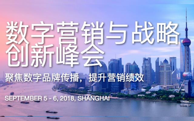 第三届上海数字营销与战略创新峰会2018_门票优惠_活动家官网报名