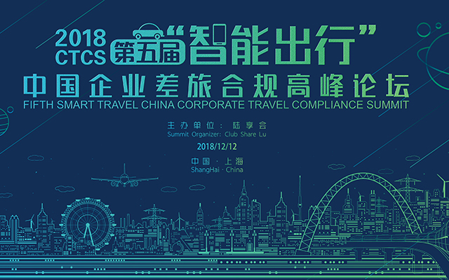 """2018第五届""""智能出行"""" 企业差旅合规高峰论坛"""