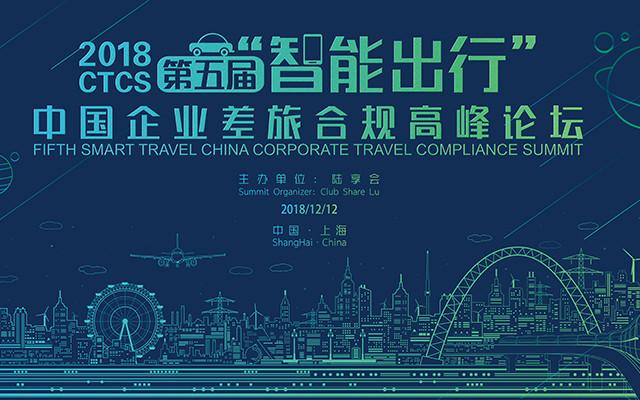 "2018 CTCS 第五届""智能出行"" 企业差旅合规高峰论坛"