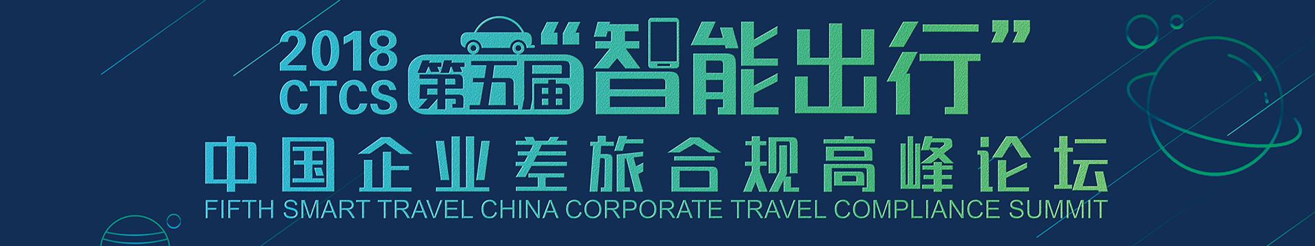 """2018 CTCS 第五屆""""智能出行"""" 企業差旅合規高峰論壇"""