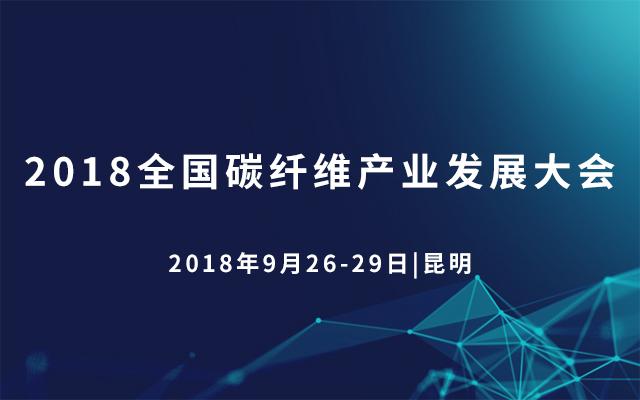 2018全国碳纤维产业发展大会