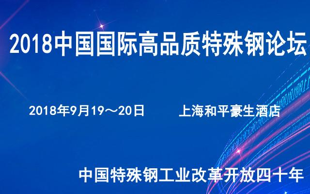 2018中国国际高品质特殊钢论坛
