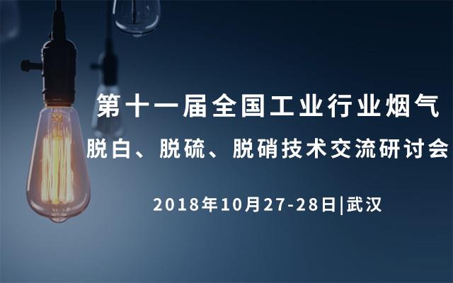 第十一届全国工业行业烟气脱白、脱硫、脱硝技术交流研讨会2018