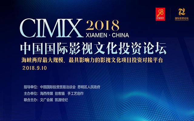 2018 CIMIX 影视文化投资论坛
