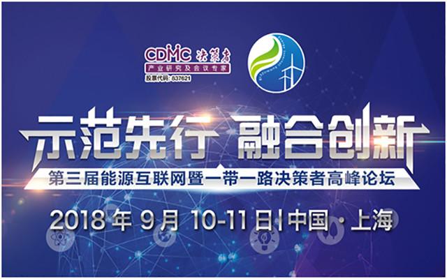 2018EIS第三届能源互联网暨一带一路决策者高峰论坛