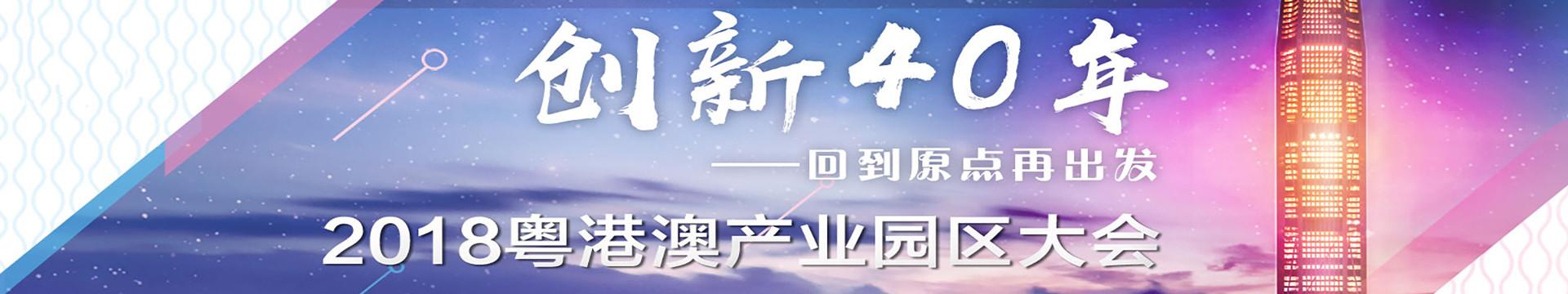 2018粤港澳产业园区大会