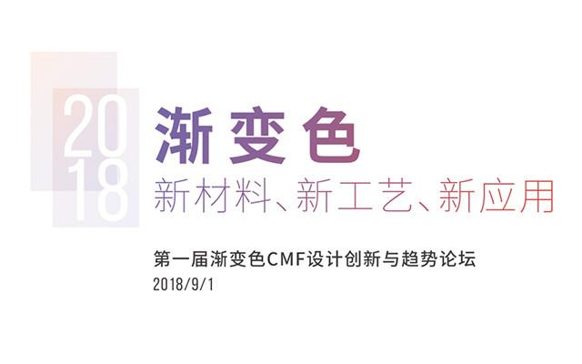 2018第一届渐变色CMF设计创新与趋势论坛