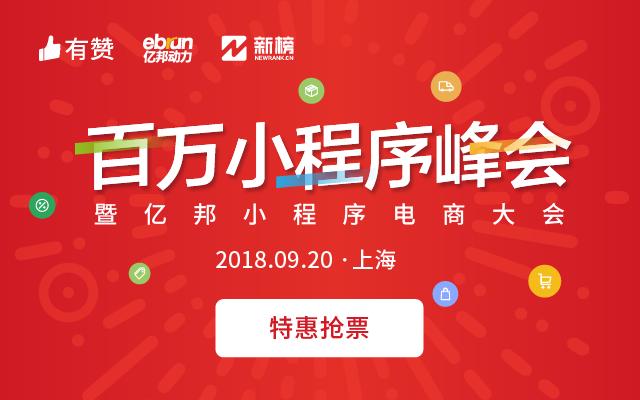 2018百万小程序峰会上海站暨亿邦小程序电商大会