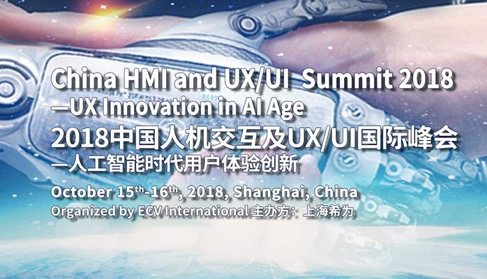 2018年人机交互及UX/UI国际峰会