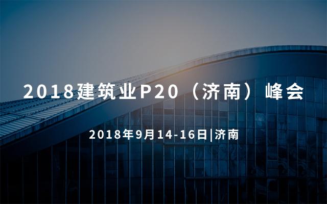 2018建筑业P20(济南)峰会