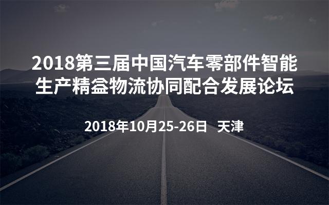 2018第三届汽车零部件智能生产精益物流协同配合发展论坛