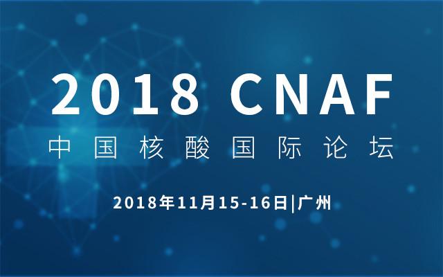 2018核酸国际论坛(CNAF)