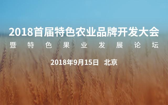 2018首届特色农业品牌开发大会暨特色果业发展论坛