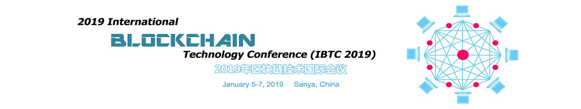2019年区块链技术大会(IBTC 2019)