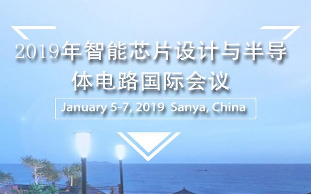 2019年智能芯片设计与半导体电路国际会议