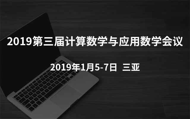 2019第三届计算数学与应用数学会议